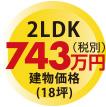 7LDK 780万円