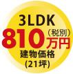 3LDK 850万円