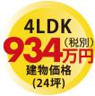 4LDK 980万円